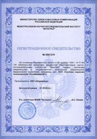 Регистрационное свидетельство №0001210 о государственной регистрации обязательного федерального экземпляра программы для ЭВМ «Система охранная телевизионная «ТелеВизард-ВС»