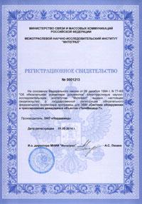 Регистрационное свидетельство №0001213 о государственной регистрации обязательного федерального экземпляра программы для ЭВМ «Система обнаружения и трассирования движущихся объектов «ТелеВизард-Т»