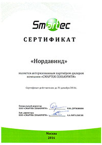 Свидетельство авторизованного партнера-дилера компании Smartec Security