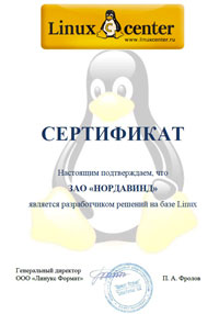 Сертификат разработчика решений на базе Linux