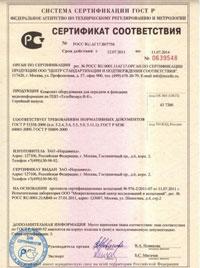 Сертификат соответствия ПЦО «ТелеВизард-В-К» требованиям российских стандартов №0639548