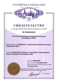 Система распознавания автомобильных номеров «ТелеВизард-АВТО»