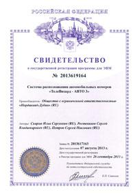 «ТелеВизард-АВТО 3»