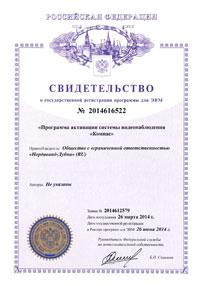 «Программа активации системы видеонаблюдения «Компас»