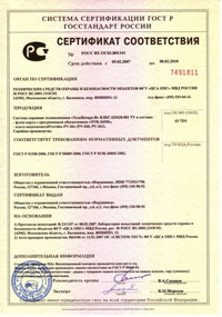 Сертификат соответствия СОТ «ТелеВизард-В» требованиям российских стандартов №7491811