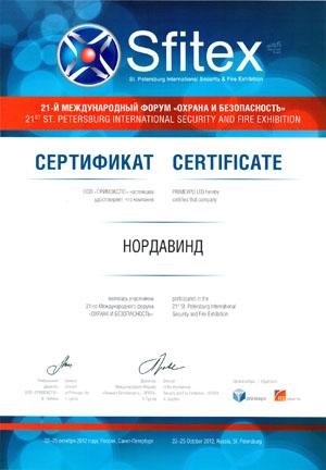 Сертификат участника выставки 21-й Международный форум «Охранаибезопасность - Sfitex»