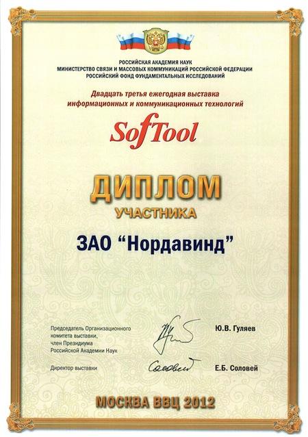Диплом участника выставки  «Softool-2012»