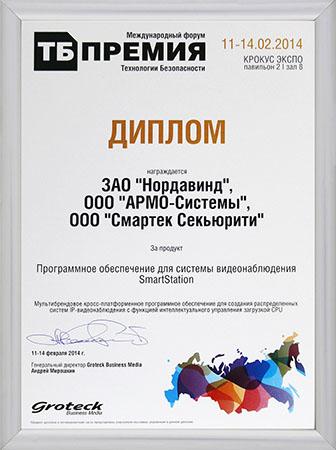 Диплом «Технологии безопасности – 2014»