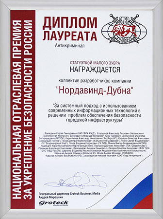 Лауреат премии «ЗУБР-2013»