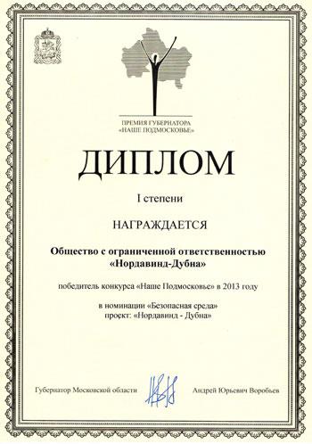 Победитель конкурса «Наше Подмосковье»